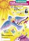 40th_goken_poster